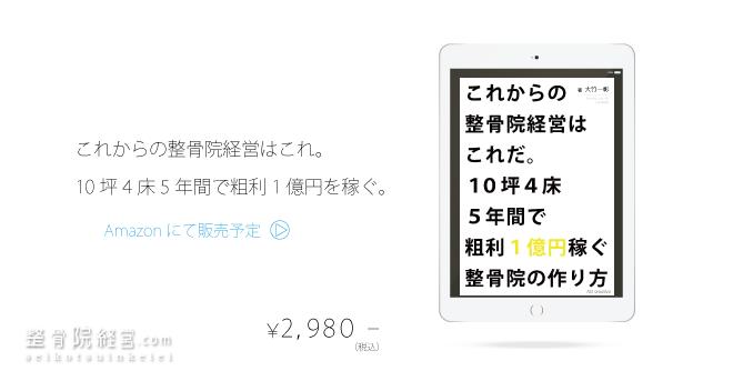 seikotsuin_article086