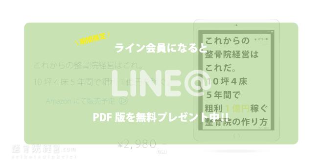 10tsubo_line_660_343