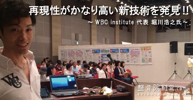 headerimg_wbcinstitute